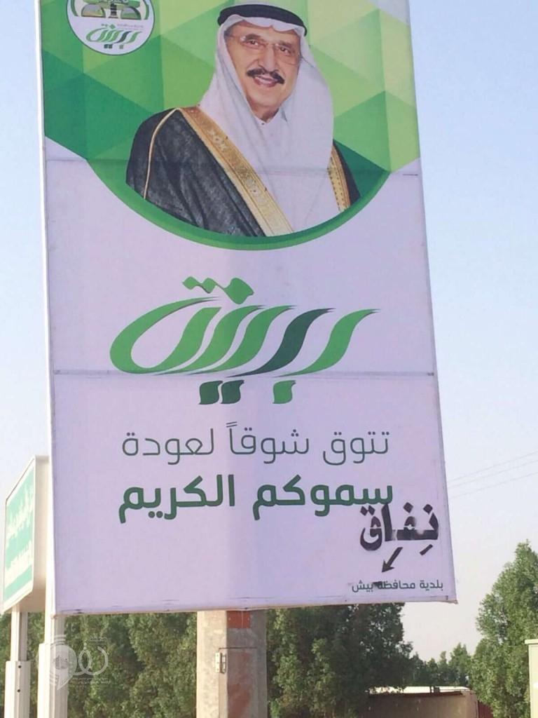 مجهول يشوه لوحات استقبال امير جازان بمحافظة بيش