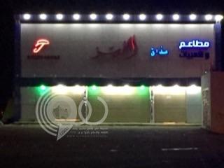 """مضاربة عمالة يمنية ب """"مطعم التميز"""" بالعيدابي وشرطة الحقو تحقق"""