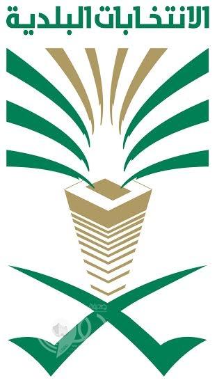 انتهاء فترة قيد الناخبين في كافة مناطق المملكة