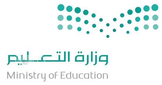 «التعليم» توجه باعتماد الشعار الجديد في جميع قطاعاتها
