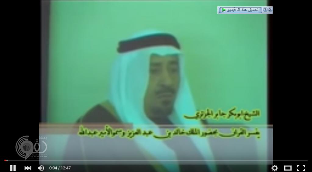 شاهد فيديو نادر للشيخ أبي بكر الجزائري يفسر القرآن بحضور الملك خالد والملك عبدالله
