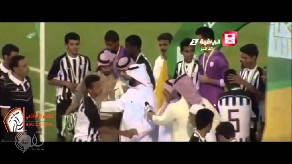 بالفيديو و الصور .. الشباب بطلاً لكأس الاتحاد السعودي للناشئين