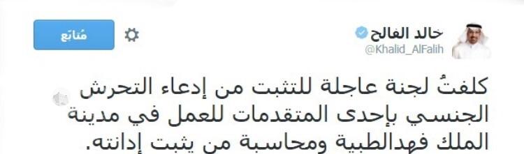 فصل موظف تحرش بمتقدمة للعمل في مدينة الملك فهد الطبية