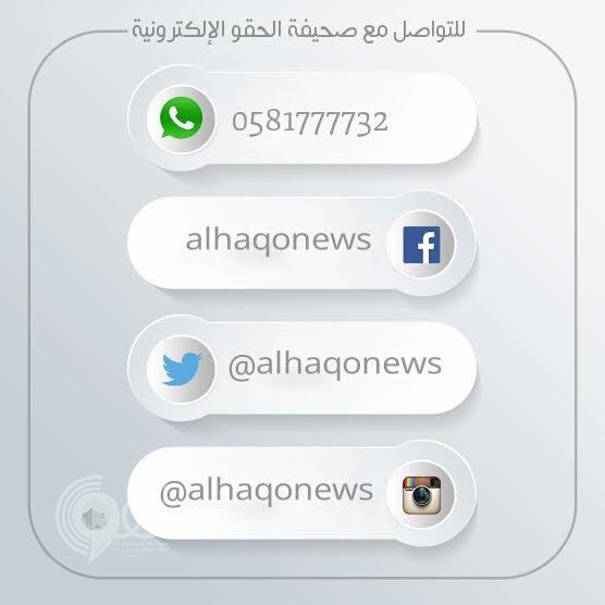 """تغيير رقم """"واتس آب whatsapp""""الخاص بصحيفة الحقو إلى الرقم الجديد على مشغل """"زين"""""""