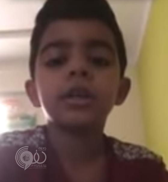 بالفيديو.. طفل يناشد وزير التعليم نقل والدته المعلمة إلى الرياض