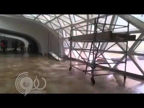 """شاهد مياه الأمطار تتسرب بمطار جدة الجديد .. """"فيديو"""""""