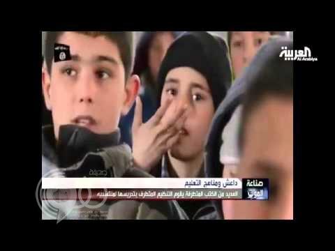 تعرف على مناهج التعليم في مدارس داعش (فيديو)