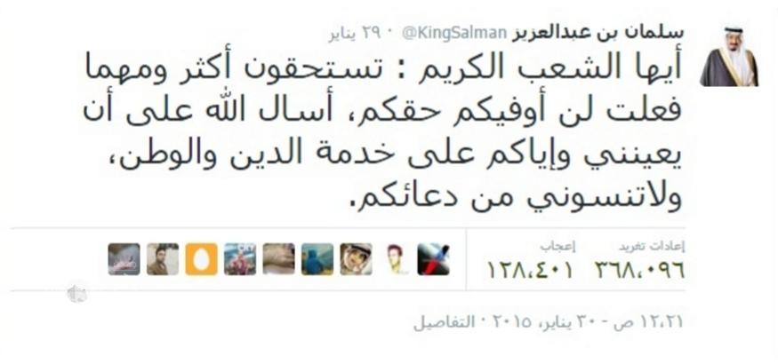 تغريدة للملك سلمان تتصدر المرتبة السادسة والعربية الوحيدة على تويتر