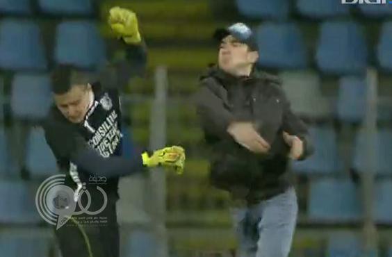 فيديو: مشجّع يقتحم الملعب ويعتدي على حارس مرمى فريقه