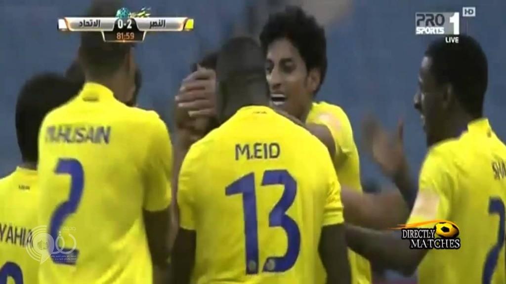 بالفيديو:النصر ينتفض في وجه الاتحاد ويكتسحه بثلاثة أهداف