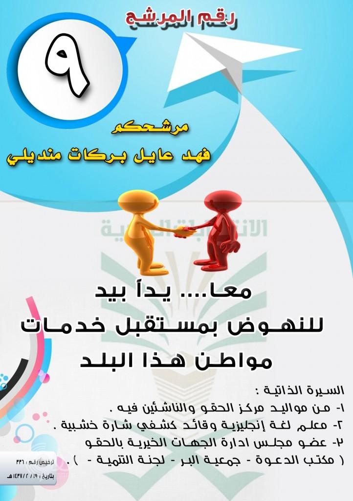 """""""فهد عايل المنديلي"""" المرشح رقم """"٩"""" بمركز الحقو"""