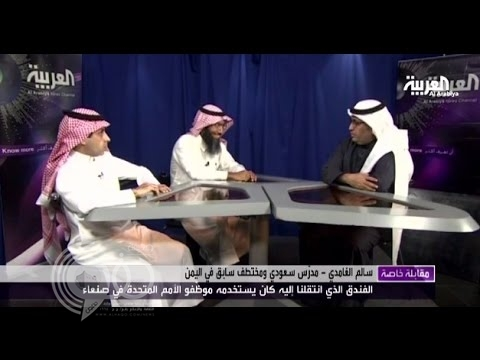 بالفيديو.. المعلمان المفرج عنهما يرويان تفاصيل لحظة اختطافهما من قبل الحوثيين