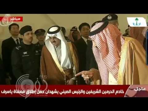 فيديو: الملك سلمان خلال افتتاحه مصفاة ياسرف لعدد من البنات: أنتم كلكم بناتي