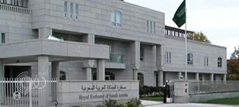 تغريم سفارة السعودية باستراليا 23 ألف دولار .. فما السبب ؟!