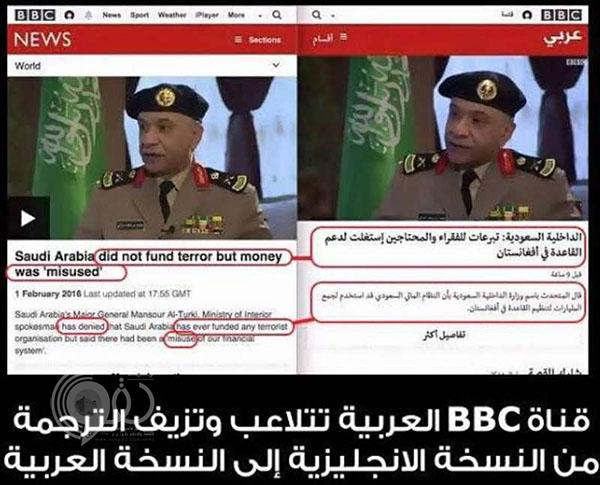 فيديو: BBC العربية تُزَيّف حديث اللواء التركي لنسختها الإنجليزية ومديرها الإيراني يعبث بتاريخها لصالح طهران
