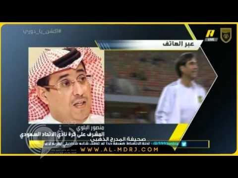 بالفيديو: رد منصور البلوي على إشاعة وفاته وايقاف مونتاري و احتجاج الاتحاد