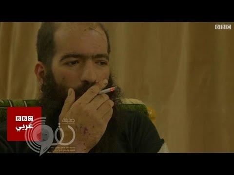 فيديو: أحد قادة داعش يطلب الإذن بالتدخين ويكشف أسرار التنظيم