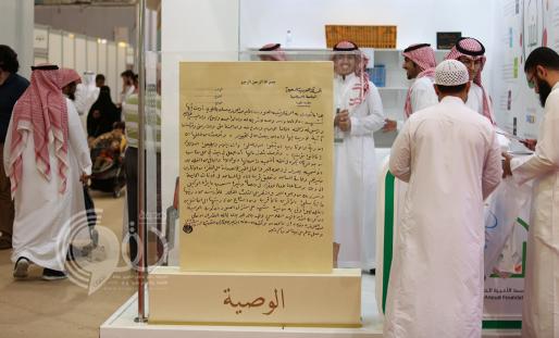 """وصية """"زوجة الملك فهد"""" تجذب انتباه الزوار في معرض الكتاب"""