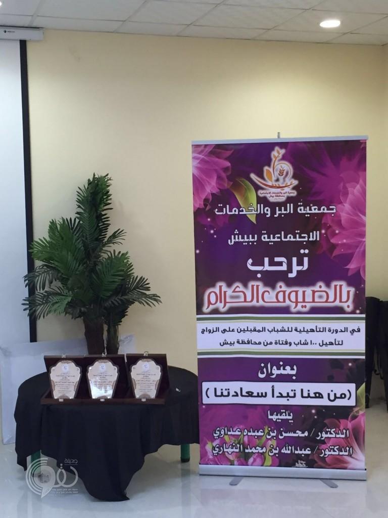 جمعية البر بمحافظة بيش تدرب ١٠٠ شاب وفتاة وتقدم مساعدات ماليه وعينيه
