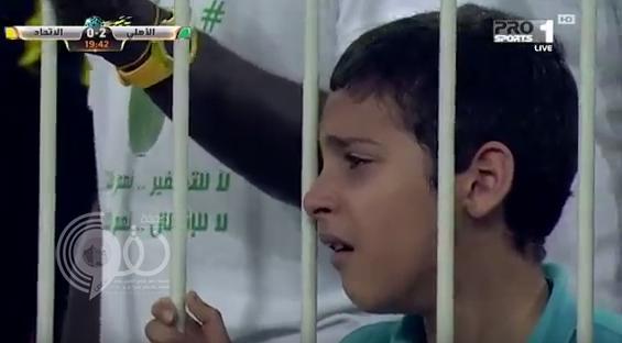 بالفيديو.. طفل اتحادي يبكي بعد تلقي فريقه الهدف الثاني من الاهلي