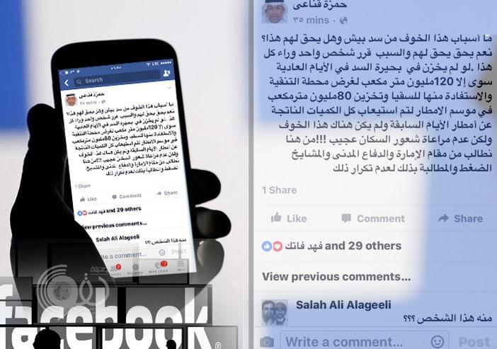 مدير مياه جازان السابق: قرار شخص واحد وراء ما يحصل بسد وادي بيش !!!