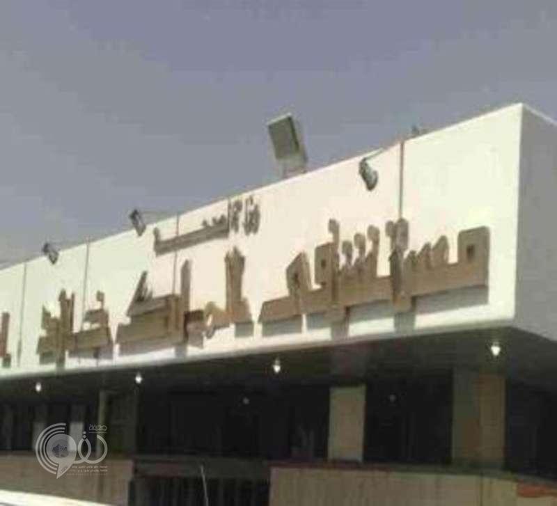 إطلاق نار عشوائي بمستشفى الملك خالد بحائل