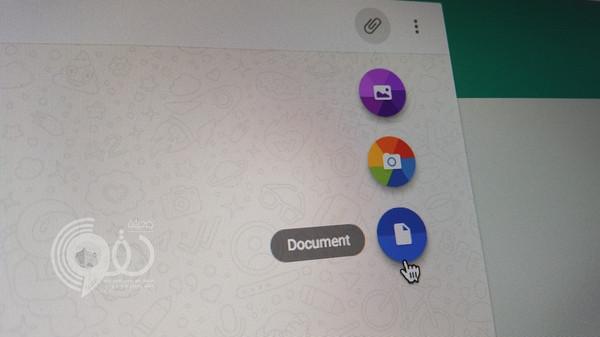 تطبيق واتس آب على الويب يدعم مشاركة المستندات