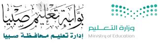 إدارة تعليم صبيا تُكرم مدير مكتب التعليم ببيش .. صورة