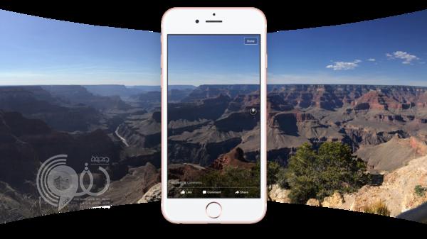 """""""فيسبوك"""" تمكن مستخدميها من تحميل صور 360 درجة"""