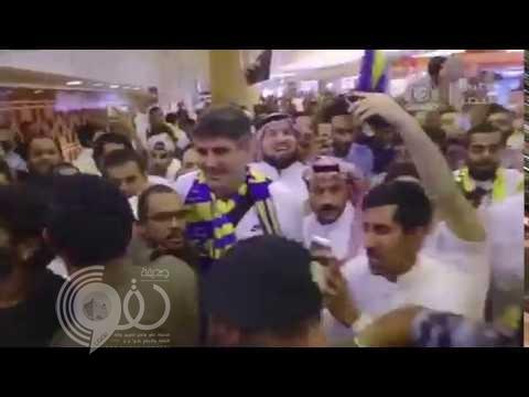 فيديو: جماهير النصر تستقبل المدرب الجديد زوران ماميتش