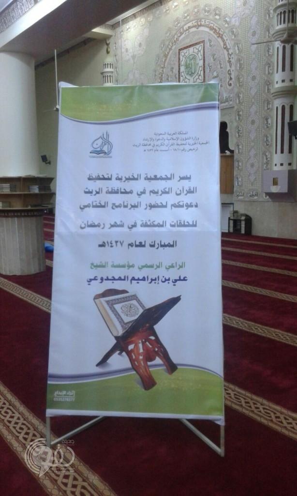 بالصور : تكريم حفظة القرآن الكريم بمحافظة الريث