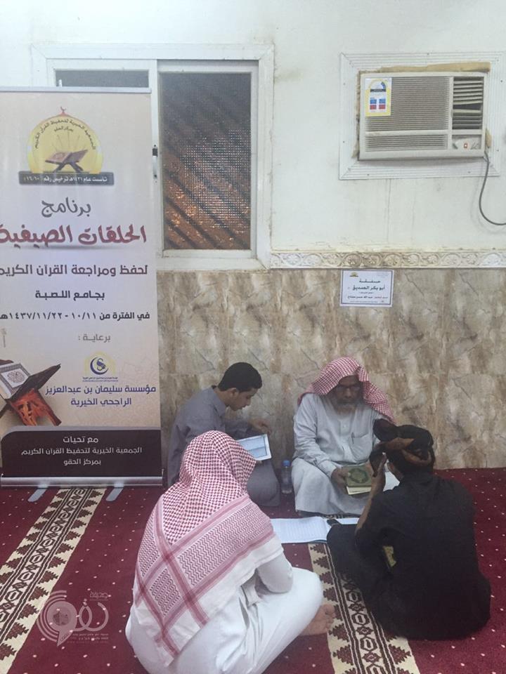 بالصور .. انطلاق برنامج الحلقات الصيفية بجامع اللصبة بمركز الحقو
