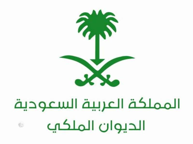الديوان الملكي: وفاة الأميرة حصة بنت محمد بن سعود الكبير آل سعود