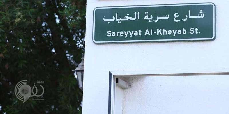 أمانة جدة عن تسمية الشوارع والميادين: فرق تتابع أسماء 33 ألف شارع