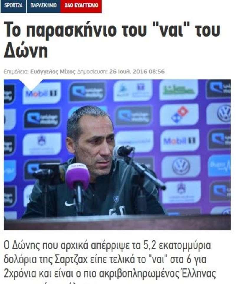 """""""الشارقة"""" يضع مدرب """"الهلال"""" السابق في التاريخ اليوناني!"""