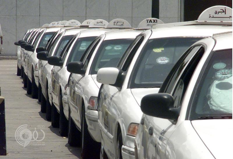 إيقاف إصدار تراخيص سيارات الأجرة في جدة والرياض