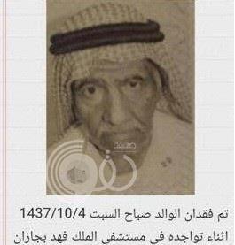 """العثور على """"الحازمي"""" متوفيا بعد اختفائه من مستشفى الملك فهد بجازان"""