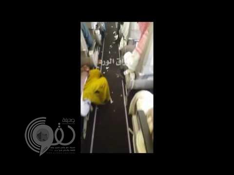 بالفيديو : شاهد ما فعله ركاب رحلة الخطوط السعودية من جدة إلى أديس أبابا !