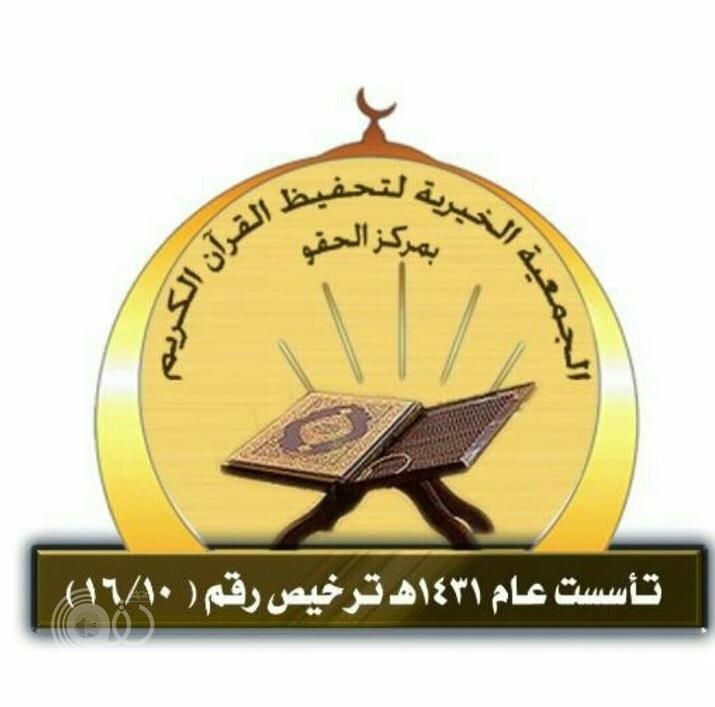جمعية تحفيظ القرآن الكريم بالحقو تحدد موعد المسابقة السنوية الخامسه