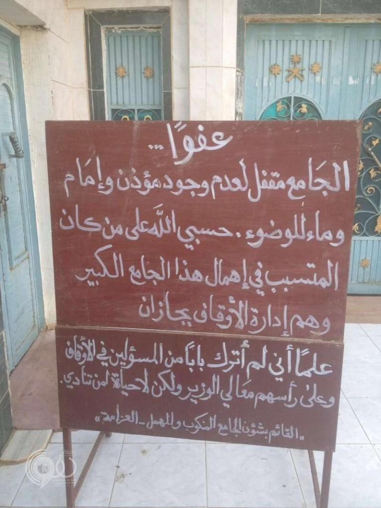 """أوقاف جازان تكشف حيثيات لوحة """"الجامع مغلق بلا ماء ولا إمام أو مؤذن"""""""