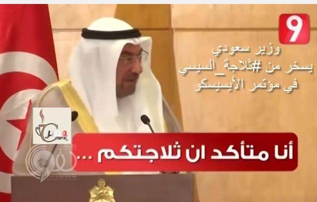 فيديو: هكذا سخر وزير الحج والثقافة والإعلام السعودي السابق من ثلاجة السيسي