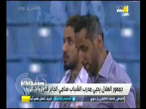 بالفيديو … شاهد ماذا فعل جمهور الهلال مع الجابر بعد نزوله إلى أرضية الملعب
