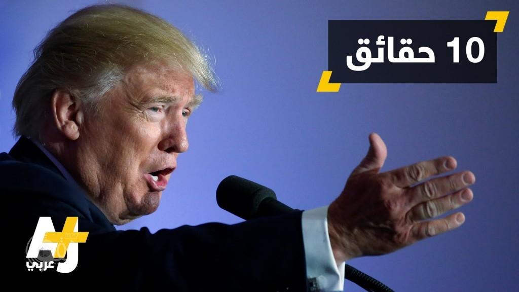 عقب فوزه برئاسة أمريكا.. 10 معلومات يجب أن تعرفها عن توجهات ترامب (فيديو)