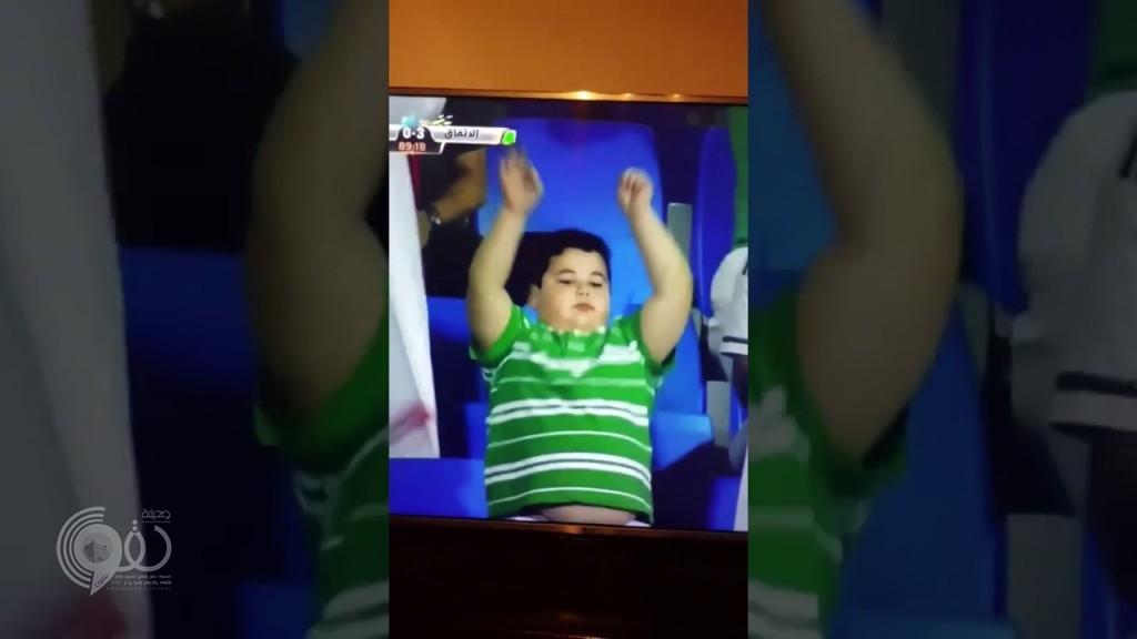 فيديو طريف لطفل يحتفل بفوز فريق الاتفاق بثلاثية على التعاون