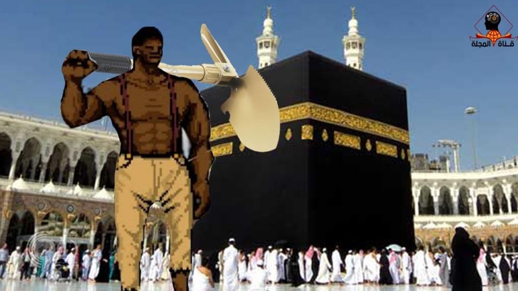 فيديو: تعرف على الزمن الذي تهدم فيه الكعبة ويتوقف الحج والوقوف بجبل عرفات!