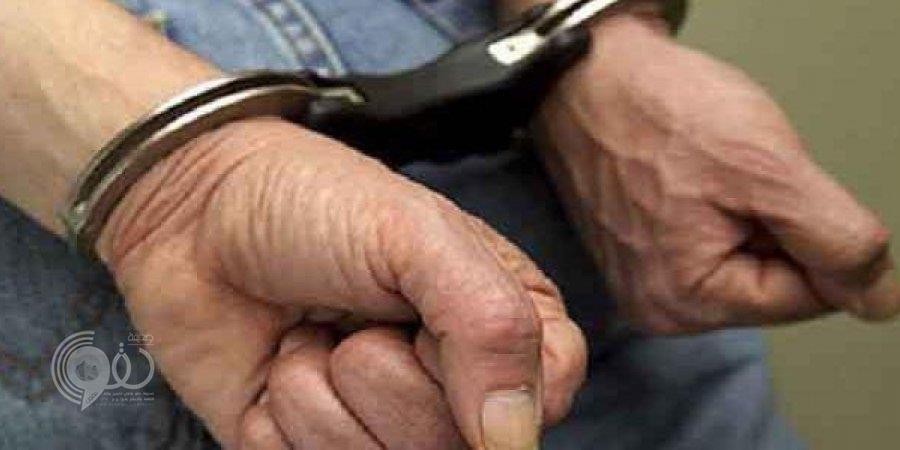 القبض على مقيم وضع سكيناً على عنق فتاة وتحرش بها أثناء سيرها في الشارع