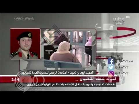 المتحدث باسم السجون ينتقد mbc عبر شاشتها .. شاهد ماذا قال ؟!