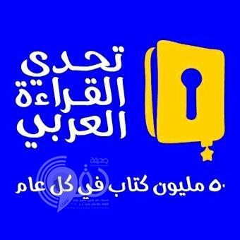جائزة كبرى مليون دولار.. تحدي القراءة العربي في تعليم جازان