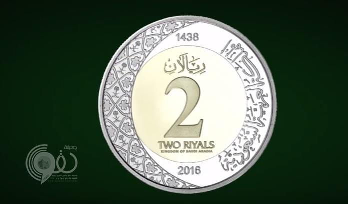 بالفيديو .. الإصدار الجديد من العملة يتضمن فئة 2 ريال.. وبدء التداول 26 ديسمبر
