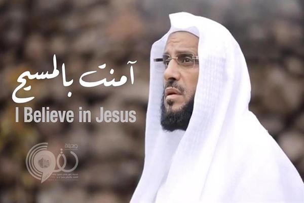 الداعية عائض القرني يطلق كليب آمنت بالمسيح بالاشتراك مع المنشد أبو علي -فيديو